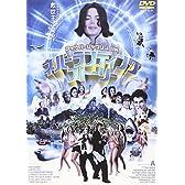 マイケル・ジャクソン IN ネバーランディングストーリー [DVD]