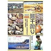 潮干狩り〈2005年改訂版〉―その楽しみ方・貝の知識から俳句・歴史まで