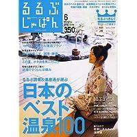 るるぶ じゃぱん 2006年 06月号 [雑誌]
