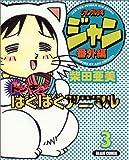 ジャングル少年ジャン / 柴田 亜美 のシリーズ情報を見る