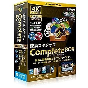 変換スタジオ7 CompleteBOX | 変換スタジオ7シリーズ | ボックス版 | Win対応