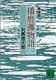 新装版 播磨灘物語(3) (講談社文庫)