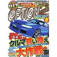 Option2 (オプション2) 2007年 04月号 [雑誌]