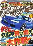 Option2 (オプション2) 2007年 04月号 [雑誌] 画像