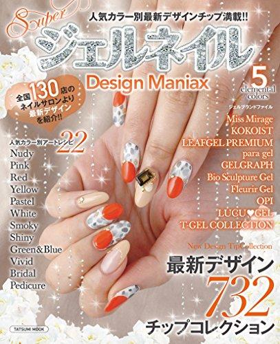 Super ジェルネイル Design Maniax elemental colors (タツミムック)