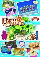 ふるさと再生 日本の昔ばなし 「笠地蔵」 [DVD]