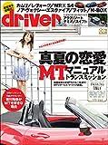 driver(ドライバー) 2017年 9月号 [雑誌]