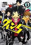 グレン5-ファイブ- 1 (MFコミックス ジーンシリーズ)