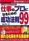 仕事のプロになるための成功法則99 (会社の法則シリーズ)