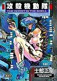 攻殻機動隊(1) (ヤングマガジンコミックス)