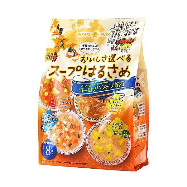 ひかり味噌 おいしさ選べるスープはるさめ ヨーロ...の商品画像