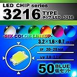 3216 SMD LED チップ ブルー 50個セット 打ち替え
