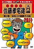 2011年版 佐藤孝宅建(サトケン) 入門編第3巻 (<DVD>)
