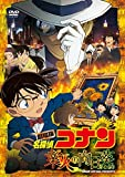 劇場版 名探偵コナン 業火の向日葵[ONBD-2604][DVD] 製品画像