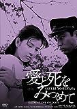 日活100周年邦画クラシック GREAT20 愛と死をみつめて HDリマスター版 [DVD]