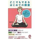 どこでもできるはじめての瞑想 (イースト新書Q)