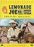 レモネード・ジョー 或いは、ホース・オペラ [DVD]