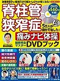 脊柱管狭窄症 5万人が自分で治した! 痛みナビ体操DVDブック(わかさ夢MOOK 59)