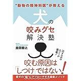 """""""動物の精神科医""""が教える 犬の咬みグセ解決塾"""