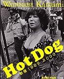 HotDog―新宿1999‐2000 渡辺克巳写真集 (写真叢書)