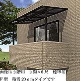 Amazon.co.jpキロスタイルテラス F型屋根 2階用 1間×5尺ロング柱 ポリカーボネート ※2階取付金具は別売 積雪20cm対応      ステンカラー