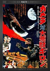 ガメラ対大悪獣ギロン デジタル・リマスター版 [DVD]