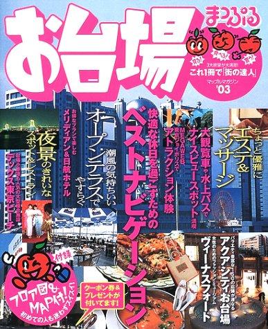 お台場 ('03) (マップルマガジン―関東 (132))