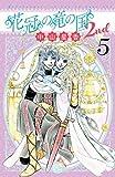 花冠の竜の国2nd 5 (プリンセス・コミックス)