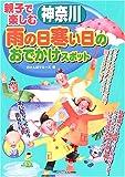 親子で楽しむ神奈川 雨の日寒い日のおでかけスポット