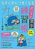 なぞらずにうまくなる ダジャレ漢字練習帳 小学1年生