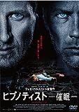ヒプノティスト―催眠―[DVD]