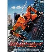 スパイダー・ボーイ ゴキブリンの逆襲 [DVD]