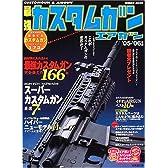 最強カスタムガン・エアガン ('05-'06年版) (Seibido mook)