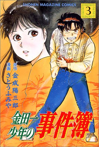 金田一少年の事件簿 (3) (講談社コミックス (1914巻))
