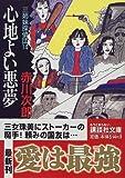 心地よい悪夢 三姉妹探偵団(14) (講談社文庫)