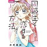 同級生と恋する方法 (1) (ちゃおコミックス)