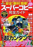 安全! 無料! 簡単!  スーパーコピー 完全ガイ ド (OAK MOOK 460)