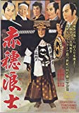 赤穂浪士[DVD]