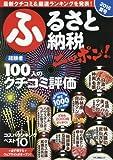 ふるさと納税ニッポン! 2016夏号 (最新クチコミ&厳選ランキングを発表!)