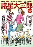 【東京】諸星大二郎 原画展:2018年5月26日(土)~6月10日(日)