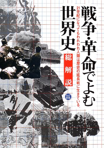 戦争・革命でよむ世界史 総解説 (総解説シリーズ)の詳細を見る