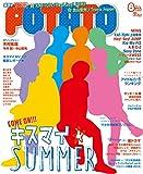 POTATO (ポテト) 2014年 08月号 [雑誌]