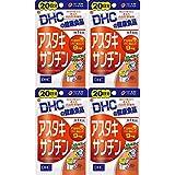 【セット品】DHC 20日アスタキサンチン 20粒(6.4g)×4個