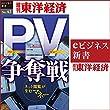 PV争奪戦 (週刊東洋経済eビジネス新書 No.42)
