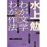 わが文学わが作法-文学修行三十年 (中公文庫 み 10-26)