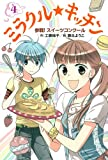 ミラクル★キッチン〈4〉参戦!スイーツコンクール (ホップステップキッズ!)