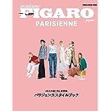 フィガロジャポンパリジェンヌ『パリジェンヌスタイルブック』 (メディアハウスムック)