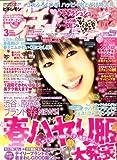 ピチレモン 2009年 03月号 [雑誌]