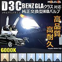 メルセデス ベンツ GLAクラス X156(前期・後期) 対応 ヘッドライト HID バルブ 純正 Lowビーム 交換用 6000k【メガLED】