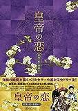[DVD]皇帝の恋 寂寞の庭に春暮れてDVD-BOX2